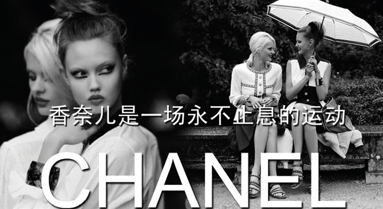 advert%20of%20CHANEL%20with%20its%20Chinese%20version.jpg