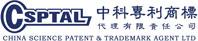 China Science Patent & Trademark Agent Ltd
