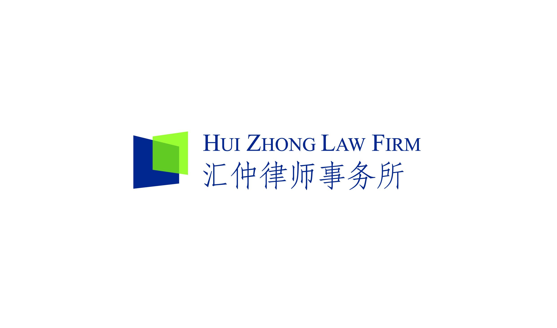 Hui Zhong Law Firm