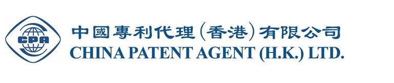 China Patent Agent
