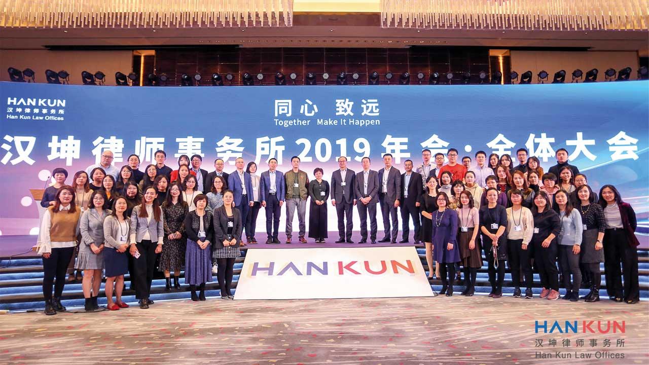 Han Kun's IP team