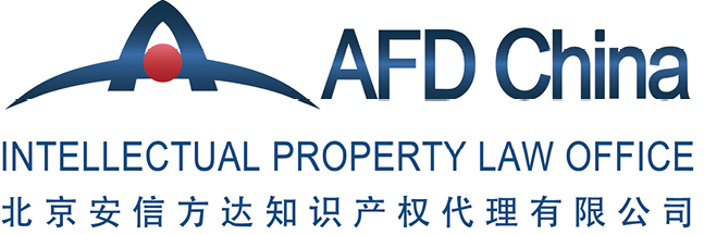 AFD China Intellectual Property Law Office