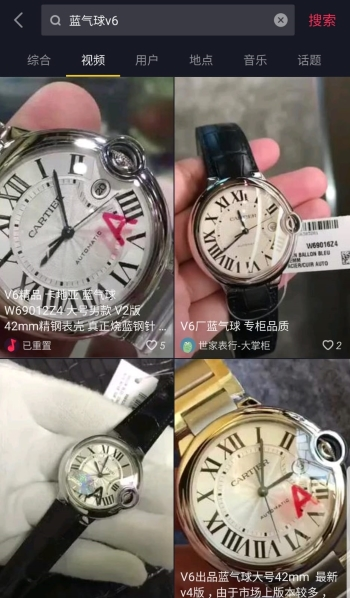 Fake Cartier watches being shown on Douyin