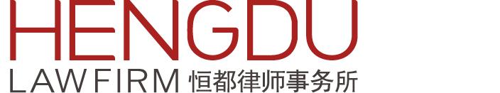 Beijing Hengdu Law Firm