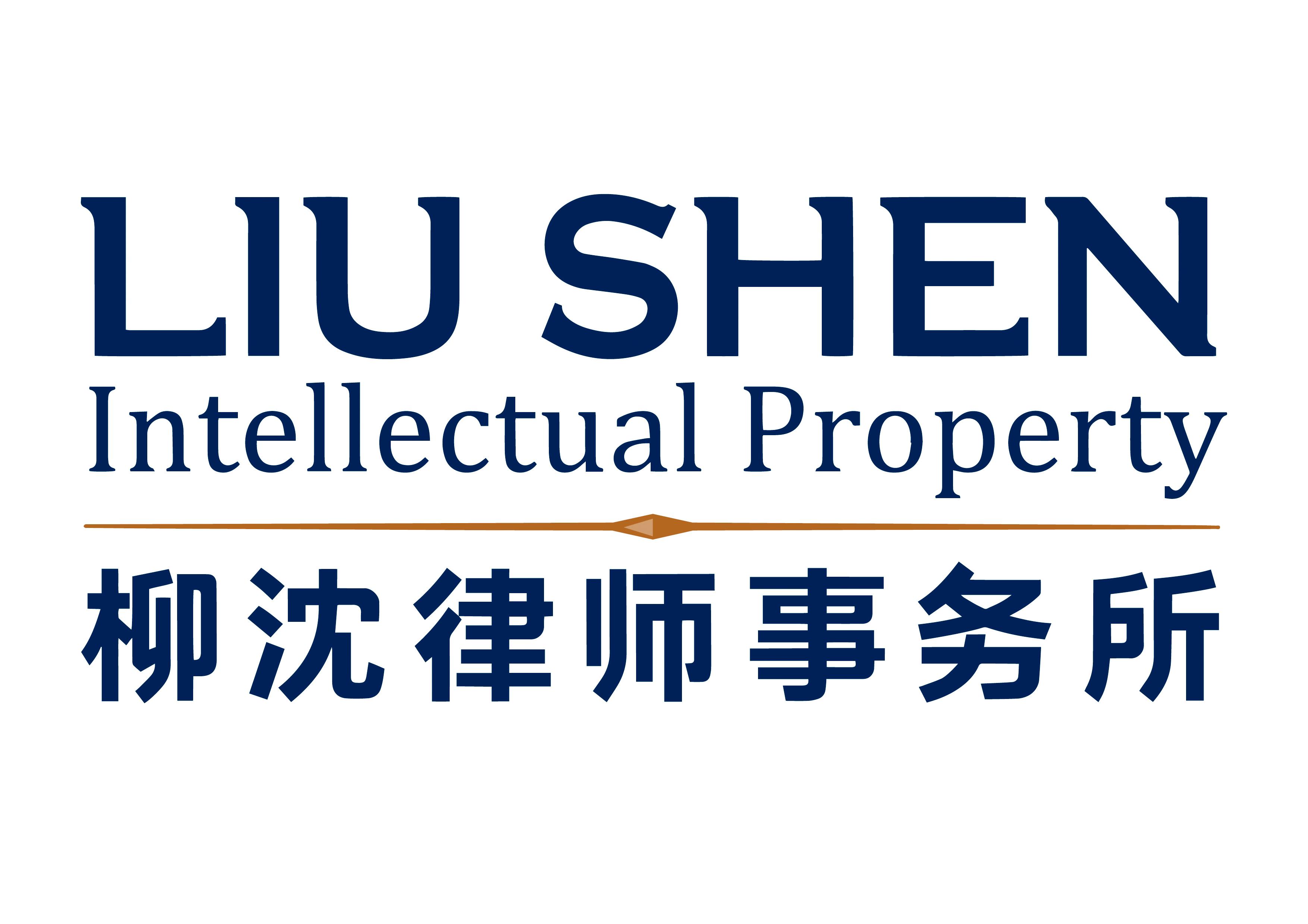 Liu Shen & Associates